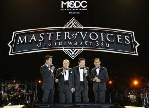 """คอนเสิร์ต """"MQDC (เอ็มคิวดีซี) presents Master of Voices ตำนานเพลงรัก 3 รุ่น สุดอบอุ่น  ศิลปิน 3 รุ่น พาแฟนทวนเข็มนาฬิกา ครวญเพลง ลูกกรุง โชว์เพลงสุดประทับใจ"""