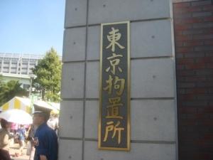 """ส่องชีวิตหลังห้องขัง """"อดีตบิ๊กนิสสัน""""  ในเรือนจำโตเกียว"""