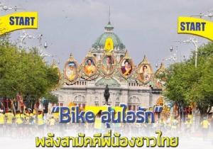 """สุดประทับใจ """"Bike อุ่นไอรัก""""  พลังสามัคคี พี่น้องชาวไทย"""