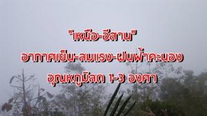 """""""เหนือ-อีสาน"""" อากาศเย็น-ลมแรง-ฝนฟ้าคะนอง อุณหภูมิลด 1-3 องศา ใต้อ่าวไทยอ่วม ฝนตกหนักถึงร้อยละ 70"""