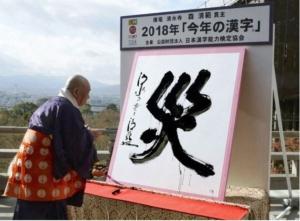 """ญี่ปุ่นเลือกอักษร """"ภัยพิบัติ"""" เป็นคันจิประจำปี  2018"""