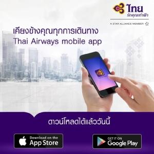"""การบินไทย พัฒนาแอป """"Thai Airways""""เปิดประสบการณ์ใหม่ในการเดินทาง"""