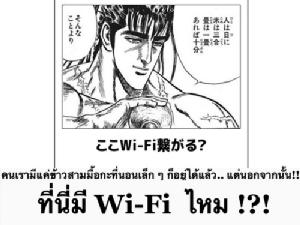 คนญี่ปุ่นไอทีห่วย ?!..ที่นี่มี   WiFi ไหม !! (o^^o)