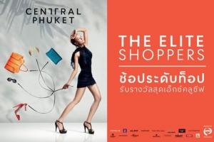 """'เซ็นทรัล ภูเก็ต' จัดแม็กเน็ต แคมเปญ """"The Elite Shoppers"""" ดึงดูดนักชอปไทยระดับท็อป ใช้จ่ายสะพัด"""