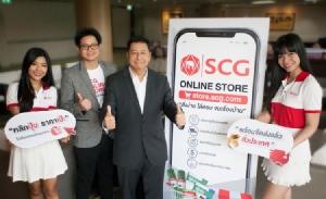 """เอสซีจี รุกออนไลน์ ขายสินค้าผ่าน """"SCG Online Store"""" ชูฟีเจอร์ใหม่ """"คลิกปุ๊บราคาเป๊ะ"""""""