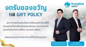 หมดยุครับของขวัญ : No Gift Policy !!  ปีใหม่ 2562 ทุกภาคส่วนคงขานรับคึกคัก