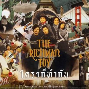"""""""เดอะ ริชแมนทอย"""" แสบ ส่งเพลงตลกร้ายสะท้อนสังคมไทย """"ใครๆก็ทำกัน""""/บอน บอระเพ็ด"""