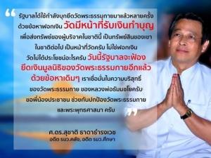ดร.สุชาติ ธาดาธำรงเวช พรรคไทยรักษาชาติ