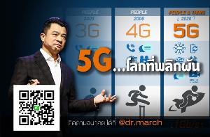 5G กับชีวิตที่เปลี่ยนไป / เศรษฐพงค์ มะลิสุวรรณ