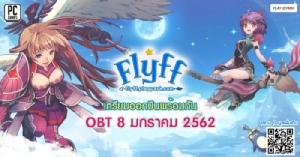 """เตรียมออกบินพร้อมกัน """"Flyff"""" เปิด OBT 8 มกราคมปีหน้า!"""