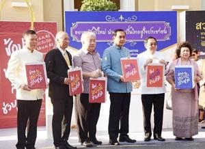 """เมื่อวันที่ 18 ธันวาคม 2561 กระทรวงวัฒนธรรมเข้าร่วมการรณรงค์ประชาสัมพันธ์ """"ของขวัญปีใหม่ นำความเป็นไทยสู่ใจประชาชน"""" ณ บริเวณหน้าตึกบัญชาการ ทำเนียบรัฐบาล โดยมี (จากซ้าย)  เลขานุการกรม (นายอิสระ ริ้วตระกูลไพบูลย์) เลขานุการรัฐมนตร (นายปรารพ เหล่าวานิช) อธิบดีกรมส่งเสริมวัฒนธรรม (นายชาย นครชัย) นายกรัฐมนตรี (นายประยุทธ์ จันทร์โอชา) รัฐมนตรีว่าการกระทรวงวัฒนธรรม (นายวีระ โรจน์พจนรัตน์) ผู้ช่วยรัฐมนตรีประจำกระทรวงวัฒนธรรม (นางฉวีรัตน์ เกษตรสุนทร)"""