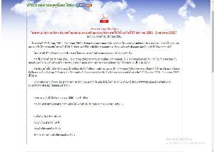 เตือนไทยตอนบนมีฝน หนาว กรมอุตุฯ ออก ฉ.2 อากาศแปรปรวนหนัก 27 ธ.ค.61 - 2 ม.ค.62