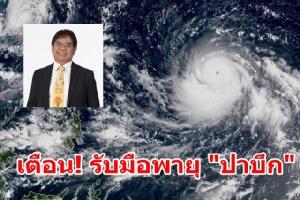 """ดร.ธรณ์ เตือนรับมือ พายุ """"ปาบึก"""" คาดใจกลางพายุผ่าน สมุย-พะงัน แนะอย่าประมาท"""