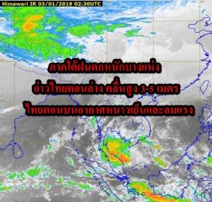 กรมอุตุฯ เตือนภาคใต้ฝนตกหนักบางแห่ง อ่าวไทยตอนล่าง คลื่นสูง 3-5 เมตร ไทยตอนบนอากาศหนาวเย็นและลมแรง