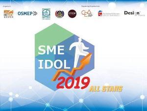 ธพว.รับสมัครโครงการ 'SME IDOL 2019 OTOP ALL STAR' ติดปีก SMEs ไทยโกอินเตอร์