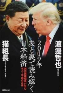 นักวิเคราะห์ในญี่ปุ่นต่างมองว่า สงครามการค้าระหว่างจีน-สหรัฐจะทำให้ปีนี้เป็นปีที่ยากลำบากของเศรษฐกิจ