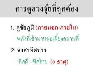 ปรับฮวงจุ้ย ปีหมูดิน 2562 อย่างไร เปะ- ปัง  ทิศไหนดี ไหนร้าย กับ ชินแสฮวงจุ้ย ชื่อดัง