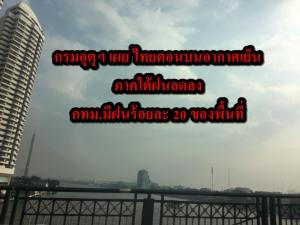 กรมอุตุฯ เผยไทยตอนบนอากาศเย็น ภาคใต้ฝนลดลง กทม.มีฝนร้อยละ 20 ของพื้นที่