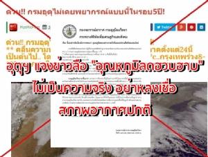 """อุตุฯ แจงข่าวลือ """"อุณหภูมิลดฮวบฮาบ"""" ไม่เป็นความจริง อย่าหลงเชื่อ สภาพอากาศปกติ"""
