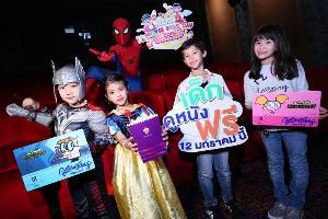 """วันเด็กแห่งชาติ """"เมเจอร์ ซีนีเพล็กซ์"""" เปิดโรงหนังให้เด็กดูหนังฟรี 100,000 ที่นั่ง"""