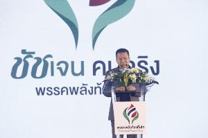 """""""พลังท้องถิ่นไท"""" เดินหน้าแถลงนโยบายเพื่อมวลชน ชูคอนเซ็ปต์ """"ชัดเจนเพื่อคนไทย จริงใจเพื่อท้องถิ่น"""
