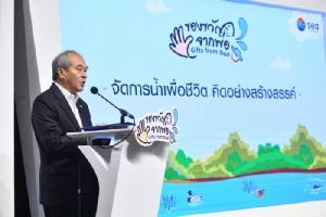 Sea (ประเทศไทย) จัดโครงการประกวดบอร์ดเกม ส่งต่อหลักบริหารจัดการน้ำพร้อมต่อยอดสู่บอร์ดเกมดิจิทัล