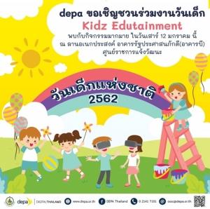 """ส่ง""""เกมหมูป่า""""สร้างความสนุกกระตุ้นการเรียนรู้เด็กไทยวันนี้ สู่การใช้ชีวิตในโลกอนาคต"""