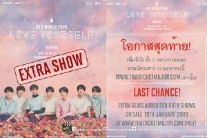"""โอกาสสุดท้าย """"ไอมี่ไทยแลนด์""""เพิ่มที่นั่งคอนเสิร์ต BTS WORLD TOUR 'LOVE YOURSELF' BANGKOK"""