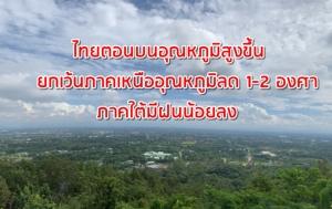 กรมอุตุฯ เผยไทยตอนบนอุณหภูมิสูงขึ้น ยกเว้นภาคเหนืออุณหภูมิลด 1-2 องศา ภาคใต้มีฝนน้อยลง