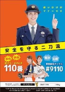 ตำรวจญี่ปุ่นปวดเศียร ชาวบ้านโทรสายด่วนฉุกเฉินให้ช่วยจับแมลงสาบ หางานทำ