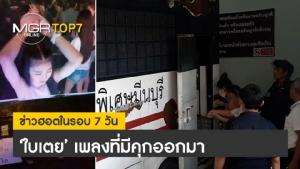 "#MGRTOP7 : ""ใบเตย"" เพลงที่มีคุกออกมา | สลด! หนุ่มใหญ่พรากเด็ก 14 | เชือด ""ราเยวัช"" สังเวยบอลไทย"