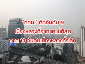 """""""กทม."""" ติดอันดับ 9 เมืองหลวงที่อากาศแย่ที่สุด จาก 10 อันดับเมืองหลวงทั่วโลก"""