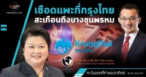 เชือดแพะที่กรุงไทย สะเทือนถึงบางขุนพรหม