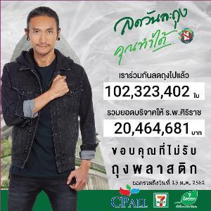 คนไทยตื่นตัวกระแสโลกร้อน แคมเปญไม่รับถุงพลาสติกที่ร้านสะดวกซื้อ ยอดทะลุ 100 ล้านใบ