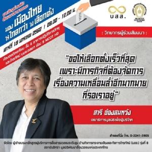สัมมนาใหญ่ไม่ควรพลาด! ระดมกูรูวิเคราะห์ มองเมืองไทย ให้ไกลกว่าได้เลือกตั้ง 19 ม.ค.นี้