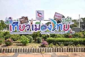 """สายเที่ยวห้ามพลาด ไฮไลท์ 9 โซน """"เทศกาลเที่ยวเมืองไทย 2562"""" สวนลุมพินี จัดใหญ่ 23-27 ม.ค. นี้"""