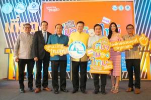 """ห้ามพลาด! """"เทศกาลเที่ยวเมืองไทย ประจำปี 2562 ครั้งที่ 39"""" มหกรรมท่องเที่ยวสุดยิ่งใหญ่งานแรกแห่งปี"""