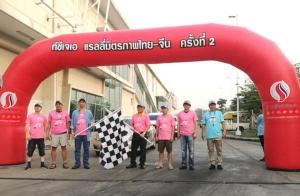 สมาคมผู้สื่อข่าวไทย-จีน จัดกิจกรรมแรลลี่ ครั้งที่ 2 เชื่อมความสัมพันธ์ไทย-จีน ส่งเสริมการท่องเที่ยวไทย
