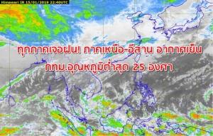 ทุกภาคเจอฝน! ภาคเหนือ-อีสาน อากาศเย็น กทม.อุณหภูมิต่ำสุด 25 องศา