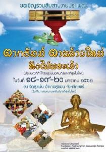 """""""ตากธัมม์ ตานข้าวใหม่ หิงไฟพระเจ้า"""" ประเพณีหนึ่งเดียวในไทย ที่วัดสูงเม่น จ.แพร่"""