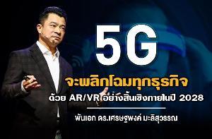 5G จะพลิกโฉมทุกธุรกิจด้วย AR/VR อย่างสิ้นเชิงภายในปี 2028