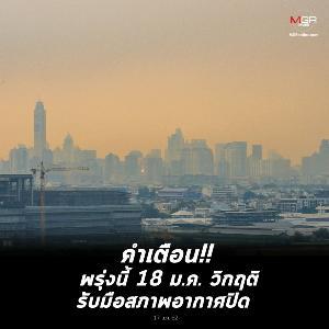 เตือน!! พรุ่งนี้ 18 ม.ค. วิกฤติ รับมือสภาพอากาศปิด