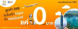 ลูกค้า 3BB บินไป Taipei กับ NokScoot เพียง 0 บาท