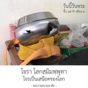 แผ่นดินของไทย ปัญหาของคนไทย (10) : เรื่องที่ 10.6 รัฐบาลประยุทธ์กับการเมืองไทย
