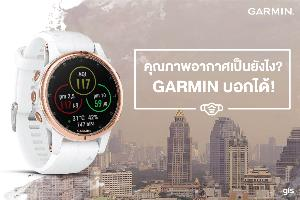 WOW Gadget : GARMIN, Transcend, B&O และ Samsung