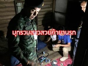 ทหาร-ตำรวจบุกรวบสาวสวยประจำหมู่บ้านที่เกาะพะงัน แอบค้ายานรกให้วัยรุ่น