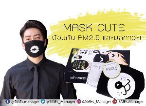 """มองการณ์ไกล! ฟิล์ม-รัฐภูมิ สร้างแบรนด์ """"Mask Cute"""" ป้องกัน PM2.5"""