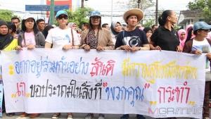 กลุ่มพลังมวลชนจังหวัดนราธิวาสร่วมเดินรณรงค์รวมพลังต่อต้านความรุนแรง