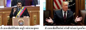 เวเนซุเอลา : หรือนี่คือ อิรัก 2 ของสหรัฐฯ