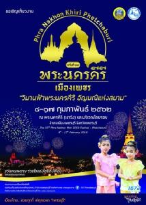 ชวนชาวเพชรบุรีแต่งไทยทั้งเดือนกุมภาพันธ์ ร่วมงานพระนครคีรี-เมืองเพชร